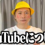 しんごちんからこのYouTubeについてお知らせがあります。【香取慎吾】