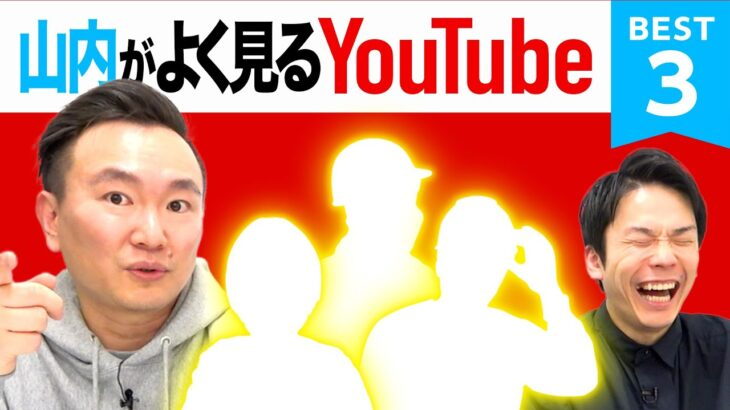 【YouTuber】かまいたち山内がよく見るYouTubeチャンネルBEST3を発表!