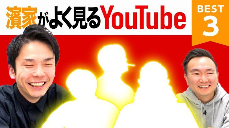 【YouTuber】かまいたち濱家がよく見るYouTubeチャンネルBEST3を発表!