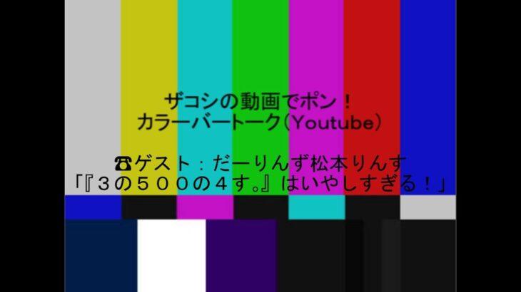 ハリウッドザコシショウのカラーバートーク(Youtube)第145話【15日まで16000】【あかんやんあかんやん】【あさましい】【オケラすぎる】