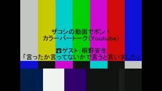 ハリウッドザコシショウのカラーバートーク(Youtube)第146話【無礼者】【あかんやんあかんやん】【我が物顔】【シン・エヴァ】