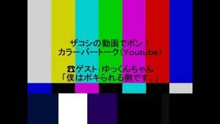 ハリウッドザコシショウのカラーバートーク(Youtube)第146話【売れる率0%】【フーム】【近況】【久しぶり】