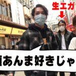 振り返ればエガがいるin大阪・新世界