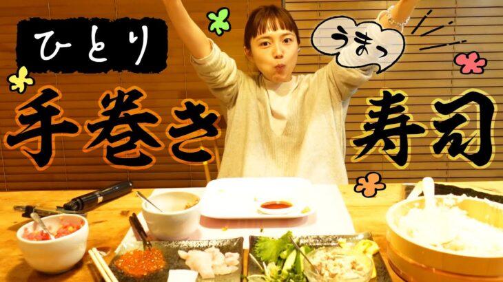 ひとり手巻き寿司やってみた