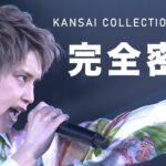 【新曲初披露】関コレのランウェイで歌ってみた!