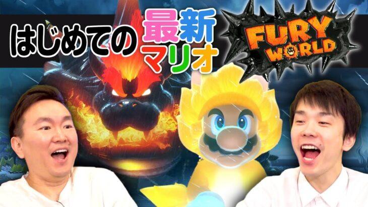 【ゲーム実況】かまいたちが最新マリオ「フューリーワールド」で大興奮!