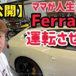 【初公開】ママが人生初のフェラーリ 運転させろー