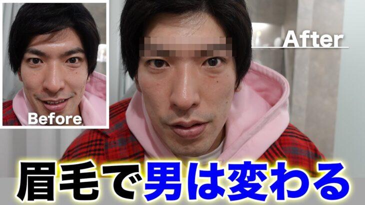 【劇的変化】眉毛を整えるだけでモテ顔に!メンズ必見!