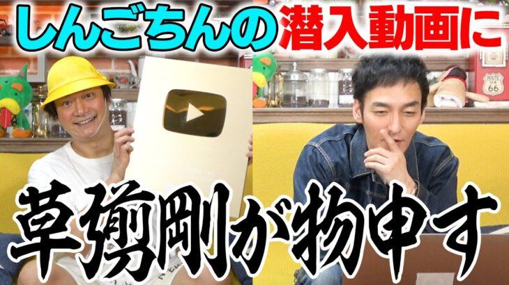しんごちんの草彅ハウス潜入動画に物申す!