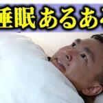 【あるある】かまいたちが睡眠する時によくあるシチュエーションを実演!