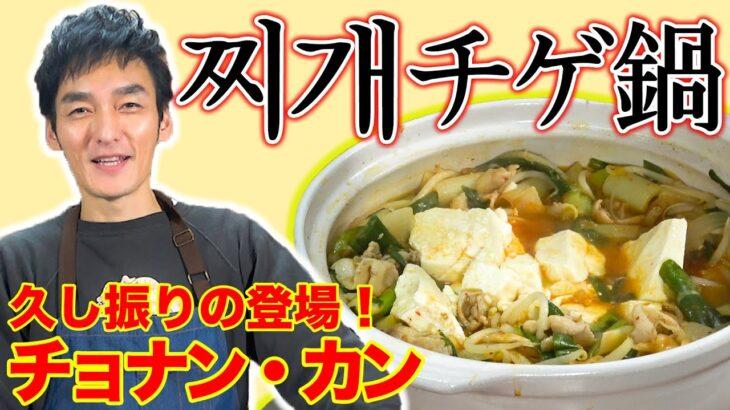 【초난강・찌개】久しぶりのチョナンカン登場!チゲ鍋作りで思わぬハプニング!?