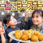 【大成功】女子チームでチーズボール作り