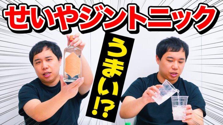 【酒】せいやこだわりジントニックを作る! ジン初体験の粗品の感想は?【霜降り明星】
