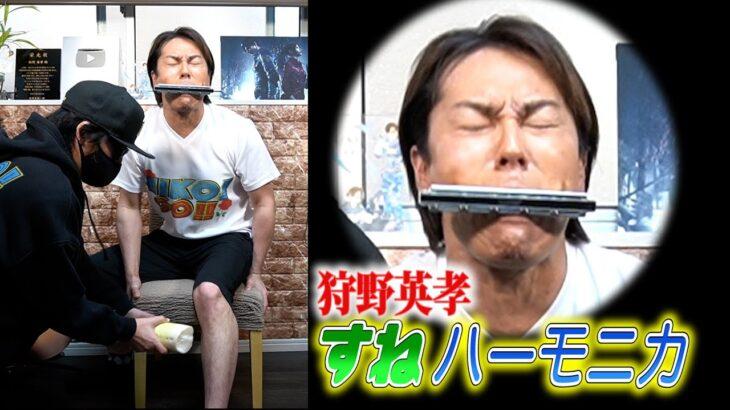 狩野英孝があえて「すねハーモニカ」に挑戦して悶絶!