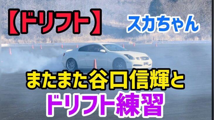 【ドリフト】またまた谷口信輝とドリフト練習!