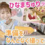 【夕飯準備】ひなまちゅりの日の夕飯はちらし寿司ですよね???【ダラダラ動画】