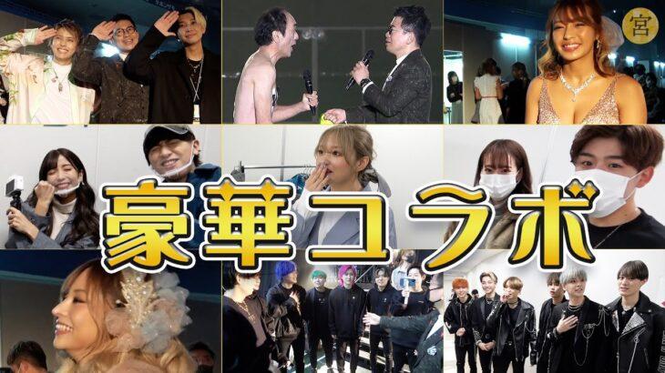 【舞台裏】関コレでこっそり、ものすごい豪華メンバー達と絡んでました