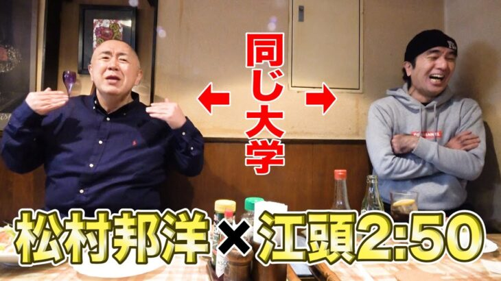 【エガらの時代】戦友・松村邦洋と今だから話せる青春&禁断の伝説トーク