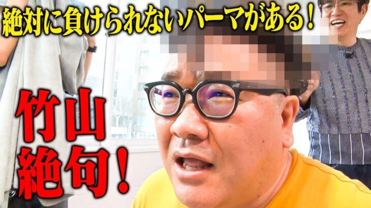 竹山バースデーパーマが爆笑だった🔥
