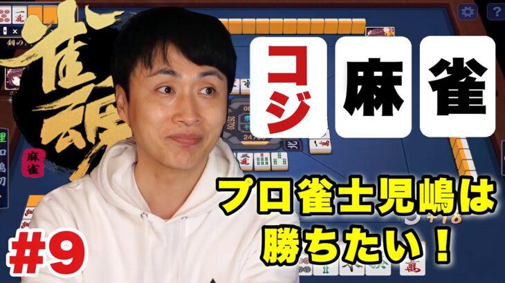 プロ資格持ちの児嶋がオンライン麻雀で勝負してみた結果…!