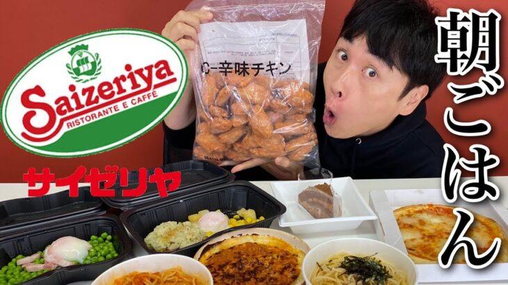 児嶋もサイゼリヤの人気メニューをいっぱい食べたいよ!