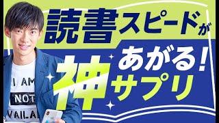 【速読】読書スピードが上がる神サプリ