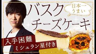 【入手困難】日本一うまいバスクチーズケーキがこちら【ミシュラン星付き】