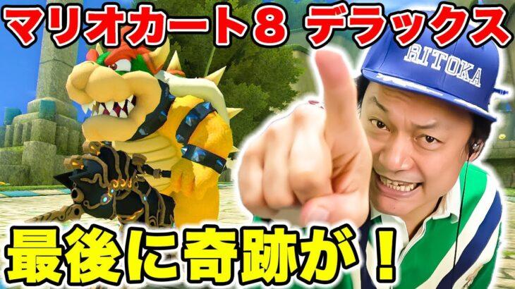 リトカ名人、初のマリオカートで才能発揮!【香取慎吾】