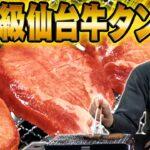 超高級!仙台の極厚牛タンが美味すぎた!!