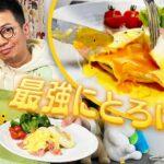 宮迫特製エッグベネディクトが完全にお店の味でした【卵料理の革命】