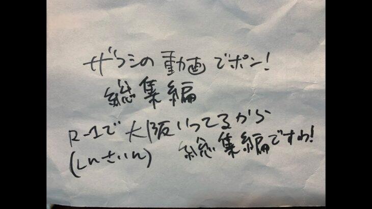 ザコシの動画でポン!<総集編>(レトロシリーズ)【大坂泊まり】【忙しい】【は?】