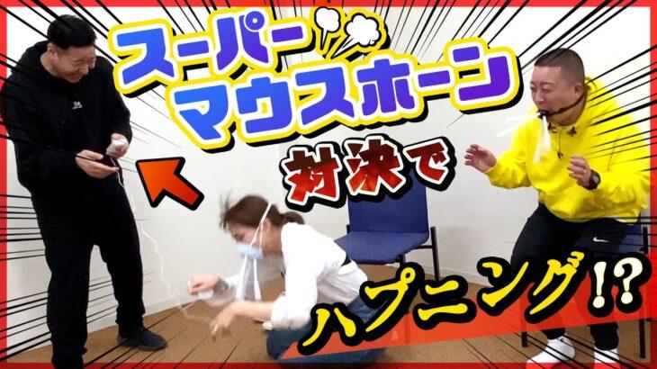 チョコプラさんと念願のスーパーマウスホーン対決!!