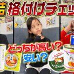 【激ムズ】高級缶詰と普通の缶詰で格付けチェック