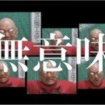 ザコシショウのスーパー無意味動画だから何なんだよ!(其の八拾弐)【わけわからん】【雑音】【意外と心地いい】