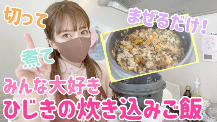 【我が家の夕食】ひじきの炊き込みご飯