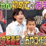 【超簡単】せんちゃん初めてのお芋掘り!〜ヨメサック家直伝のおやつ作り〜