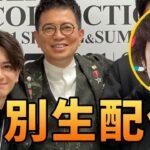 【生放送】チーム宮迫で初の生配信!関コレの振り返りも!