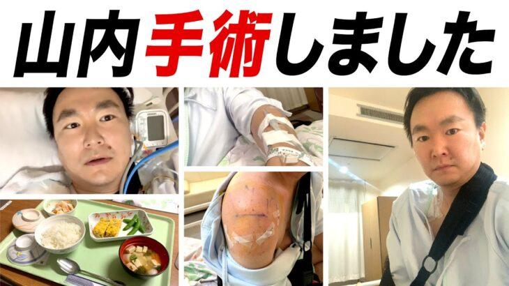 【手術結果】かまいたち山内が右肩を手術した結果を報告します