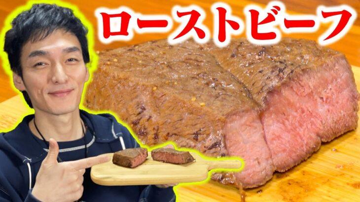 【料理】炊飯器で簡単!ローストビーフに挑戦!