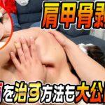 【衝撃】カジサックの肩甲骨剥がしてみた&偏頭痛を治す方法
