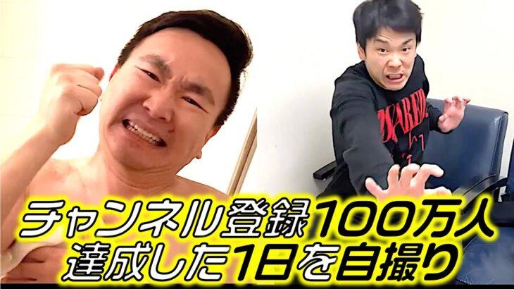 【vlog】皆様ありがとうございます!かまいたちがチャンネル登録100万人達成した1日を自撮りしました