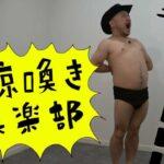 ザコシの東京喚き倶楽部#01【ストレス発散】【有効活用】【喚きたい有名人募集】