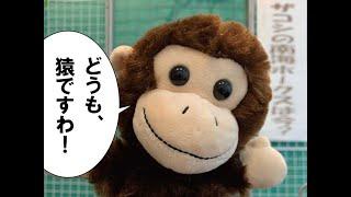 ハリウッドザコシショウと猿? #13【ものまね】【クリーチャー】【有能猿】