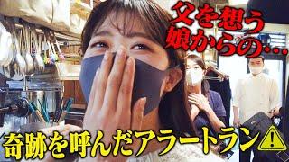 19歳父想いの娘から涙のSOS!第9回東京アラートラン🔥