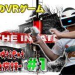 【#1】EIKOがThe Inpatient -闇の病棟-をプレイ!【VRゲーム】
