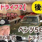 【初老ドライブ2】後編 86年式ベンツ560SL見つけた!