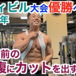 【大会への道#2】減量中でも胸&腹筋を追い込んでカットを出しまくる方法。東京ノービスボディビル優勝に向けて…