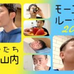 【モーニングルーティン2021】かまいたち濱家・山内の朝の過ごし方