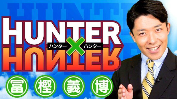 【ハンターハンター①】23年分の物語を全力一挙解説!(HUNTER HUNTER)