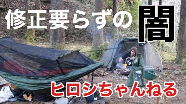 3か月ぶりのプライベートキャンプ 〜野あすわと共に〜 ②